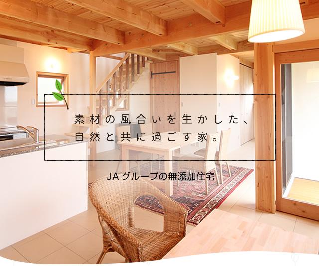 素材の風合いを生かした、自然と共に過ごす家。