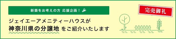 [完売御礼] ジェイエーアメニティーハウスが神奈川県の分譲地をご紹介いたします