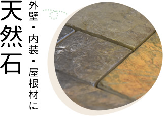 外壁・内装・屋根材に天然石